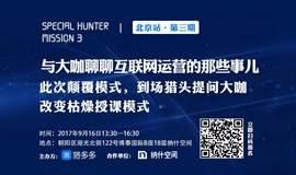 【Special Hunter—北京站•第三期】 与大咖聊聊互联网运营的那些事儿——此次颠覆模式,到场猎头提问大咖,改变枯燥授课模式