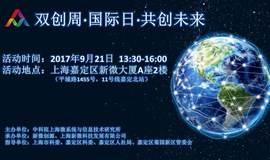 双创周·国际日·共创未来