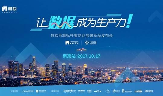 大数据分析标杆案例巡展会 · 南京站