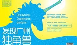"""发现广州""""独角兽""""创新企业"""
