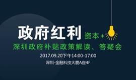 深圳政府补贴政策解读、答疑会