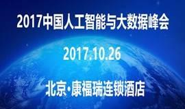 2017中国人工智能与大数据峰会