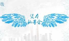 一度天使私董会|互联网专场