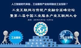 工业互联网发展论坛暨第二届中国工业服务产业互联网大会