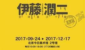 伊藤润二经典美学AR体验展 • 北京站
