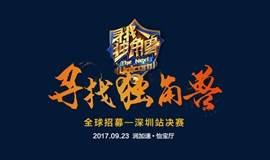 《寻找独角兽 》第二季    深圳站决赛