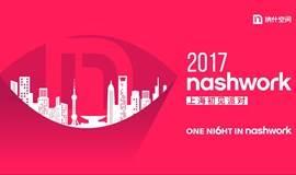上海初见派对!纳什空间上海第一间联合办公开业