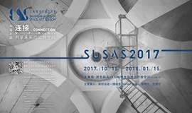 2017上海城市空间艺术季主展览