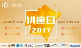 【重磅推荐丨免费讲座】2017年秋季讲座日 (杭州场)