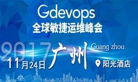 Gdevops全球敏捷运维峰会【广州站】