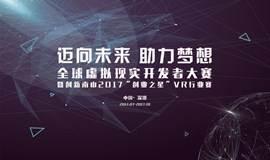 """""""迈向未来,助力梦想""""全球虚拟现实开发者大赛第五期"""