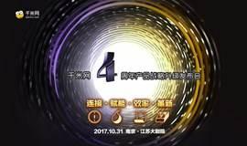 千米网4周年产品战略升级发布会
