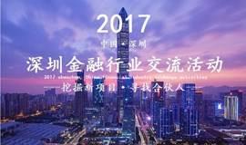 第十一期【深圳金融圈交流活动群】资源整合,项目对接,互动交友,分享心得