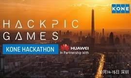 编程两天,赢取5万大奖!!!通力黑客马拉松——KONE Hackpick Games