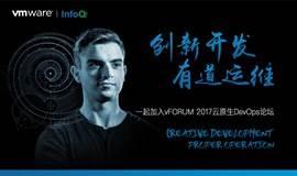 VMWare vFORUM 2017云原生DevOps论坛