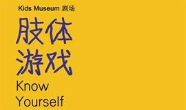 "【Kids Museum】""Know Yourself""肢体游戏剧场"