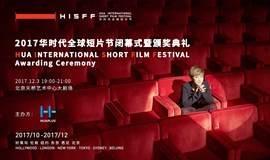 2017华时代全球短片节闭幕式暨颁奖典礼