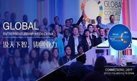 2017(第11届)创业周暨全球创业周中国站