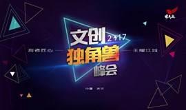 9月15日|剑指武汉江滩,文创独角兽引爆黎黄陂路空前盛世