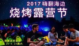 【海边露营节】9.23周六 露营野餐!穿梭在最疯狂的最撩人的的星辰时光!