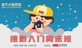 """""""新华小摄影家""""摄影入门周末班学员招募"""