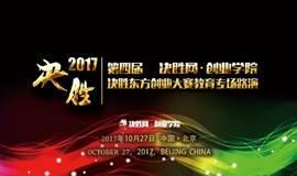 第四届 决胜东方创业大赛—教育领域专场路演
