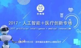 【并购帮·中国产融系列创新论坛】人工智能+医疗创新专场