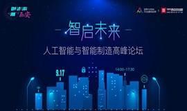 """2017西安双创周主活动   """"智启未来""""——人工智能与智能制造高峰论坛"""