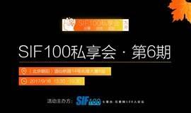 SIF100私享会第6期