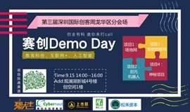 第三届深圳国际创客周龙华区分会场︱赛创DEMO DAY