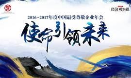 2016-2017年度中国最受尊敬企业年会