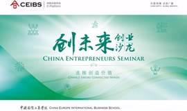 """中欧""""创未来""""创业沙龙之""""新商业时代的金融科技创新"""""""
