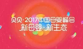 贝贝·2017中国母婴峰会