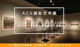 国际艺术展开幕在即——就在9月23号,ACG把RISD,FIT,UAL,SVA等艺术顶级名校的作品搬到了深圳