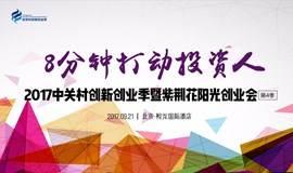 8分钟打动投资人——紫荆花阳光创业会(第4季)闭门路演