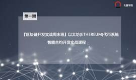 『区块链开发实战周末班』以太坊(Ethereum)代币系统、智能合约开发实战课程