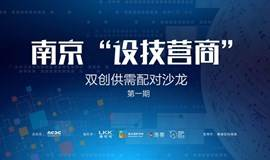"""南京 """"设技营商""""-双创供需配对沙龙第一期报名通道"""
