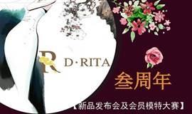 D·Rita三周年庆及新品发布会『秀•花园』
