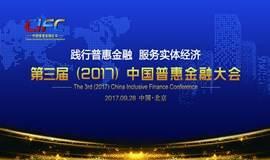 第三届(2017)中国普惠金融大会