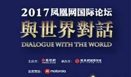 【在线售票】2017凤凰网国际论坛——与世界对话,大咖云集,盛世再现!