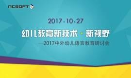 幼儿教育新技术•新视野——2017中外幼儿语言教育研讨会