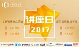 【重磅推荐丨免费讲座】2017年秋季讲座日 (北京场)