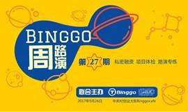【Binggo周路演】第27期 | 投资人与创业小伙伴每周二在Binggo约起来!