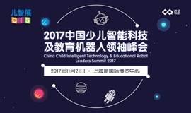 2017中国少儿智能科技及教育机器人领袖峰会
