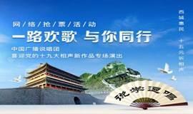 15元看冯巩白凯南说相声--西城区《万人走进艺术殿堂》惠民演出中国广播说唱团相声专场