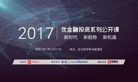 2017年界面优金融投资系列公开课——新时代 新趋势 新机遇
