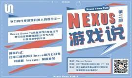 Nexus Game Talk(游戏开发者沙龙第二期)