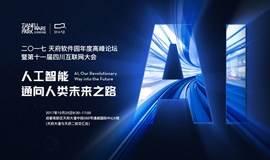 人工智能,通向人类未来之路 --2017天府软件园年度高峰论坛暨第十一届四川互联网大会