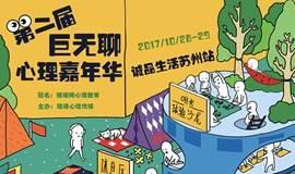 第二届巨无聊心理嘉年华(诚品生活苏州站)强势来袭 | 人生可以无聊,生活不能无趣!
