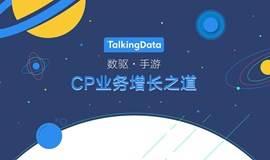 【数驱·手游】 CP业务增长之道